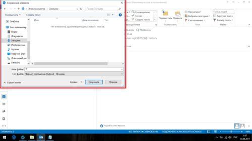 Сохранение письма в Outlook