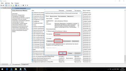 Окно свойства службы «Центр обновления Windows»