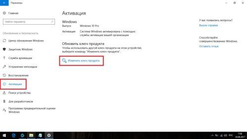 Пункт «Изменить ключ продукта» во вкладке «Активация» в Windows 10