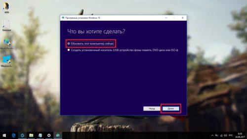 Окно «Программа установки Windows 10»