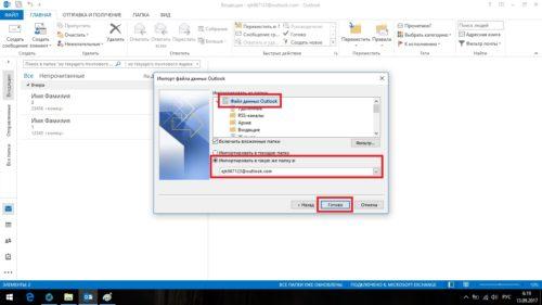 Импорт из pst-файла в Outlook