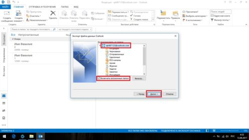 Выбор папки для экспорта в Outlook