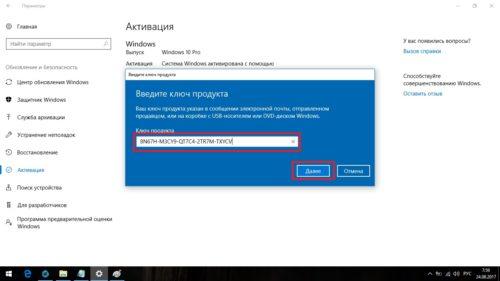 Окно «Введите ключ активации» в Windows 10