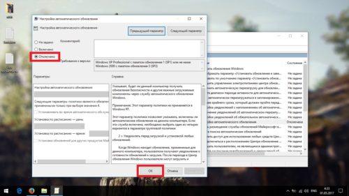 Настройка автоматического обновления Windows