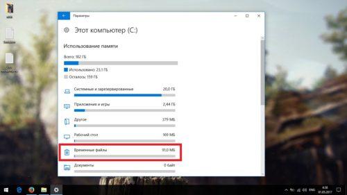 Параметры использования памяти диска Windows