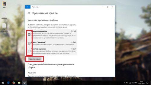 Удаление временных файлов Windows