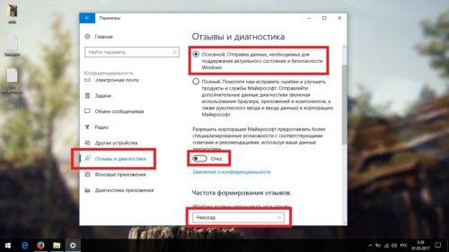 Отзывы и диагностика Windows