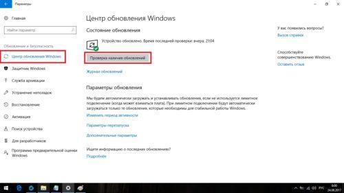 Проверка наличия обновлений в «Центре обновления Windows»