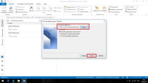 Выбор пути для экспортируемого файла в Outlook
