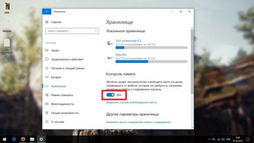 Включение контроля памяти в Windows 10