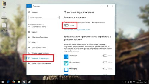 Фоновые приложения Windows
