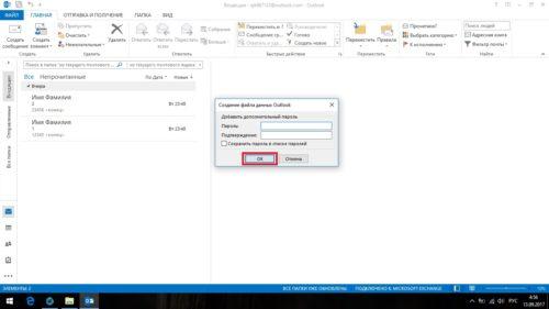 Создание пароля для экспортируемого файла