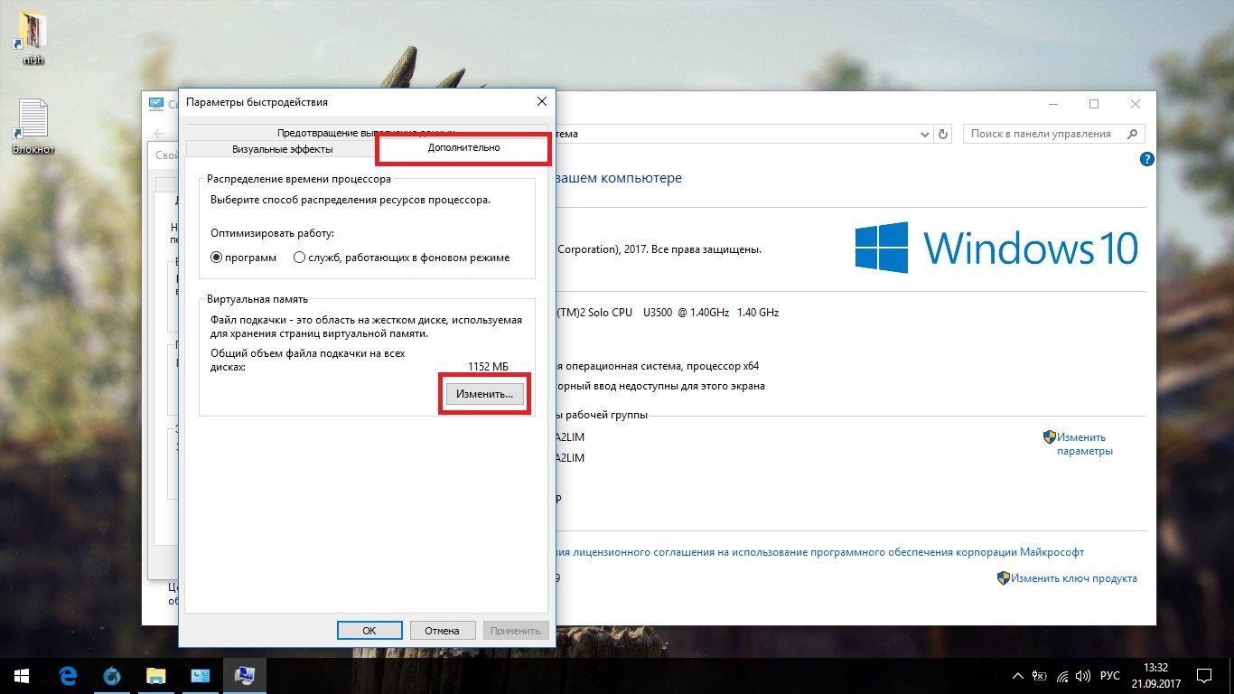 Как сделать на диск файл подкачки
