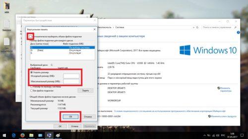 Виртуальная память Windows
