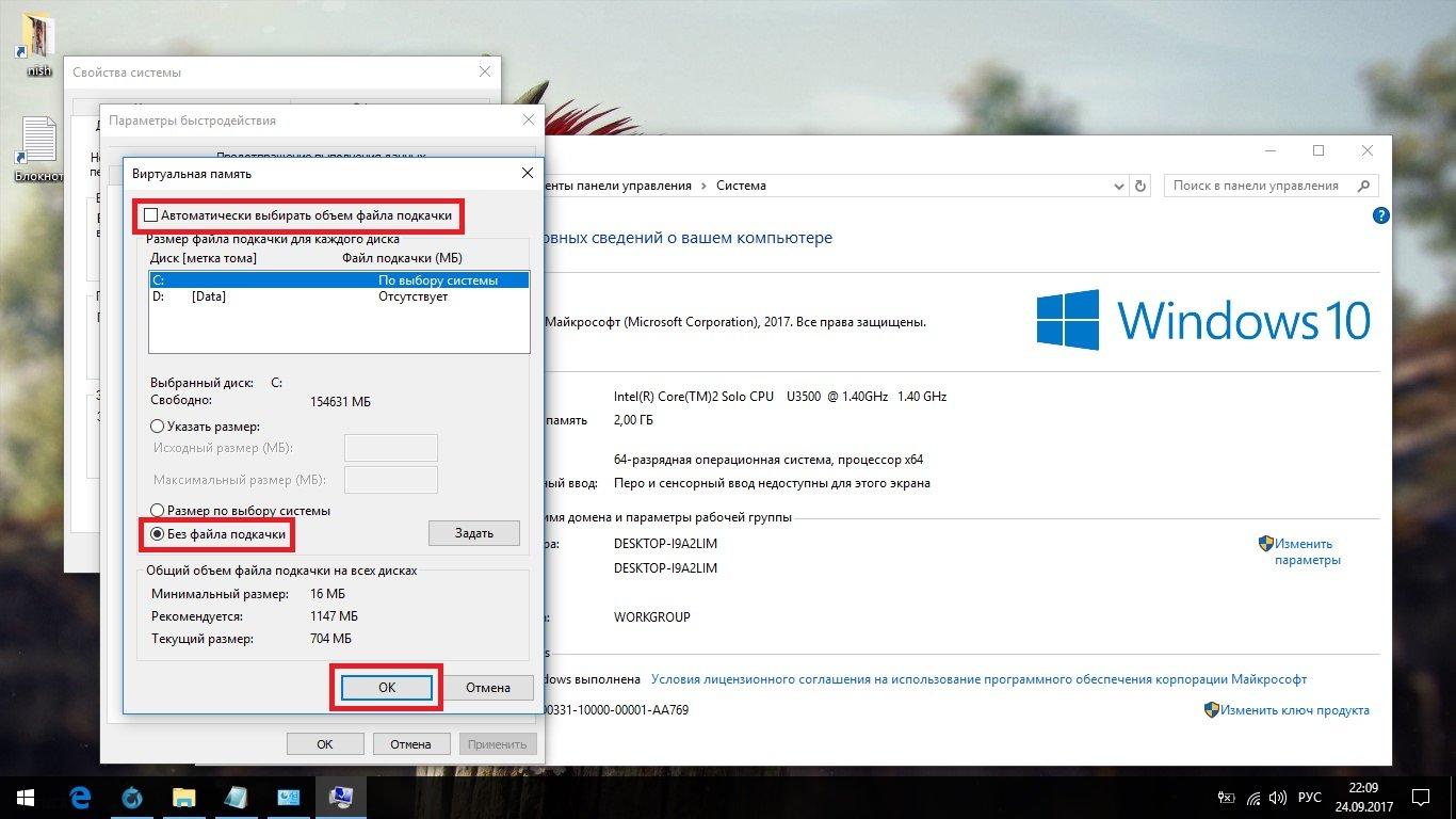 Как сделать файл подкачки на планшете