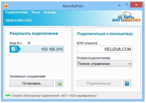 Интерфейс программы AeroAdmin