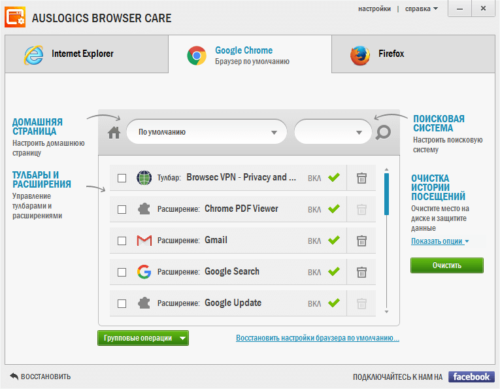 Интерфейс Auslogics Browser Care