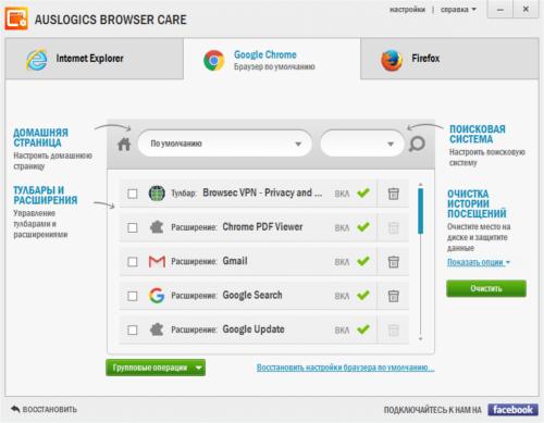 Интерфейс Auslogics Browser Care