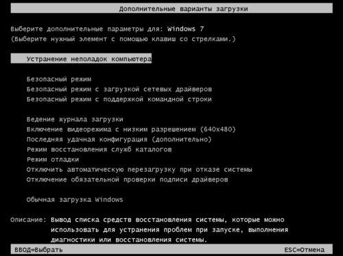 Экран «Дополнительные варианты загрузки»