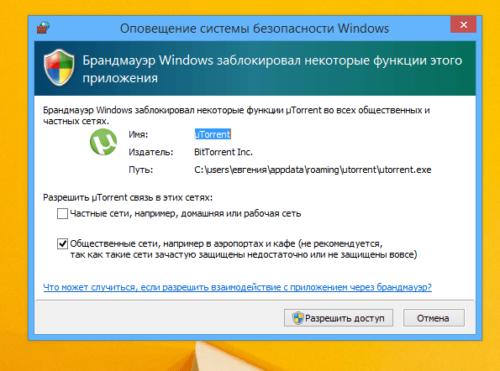 Файрвол Windows