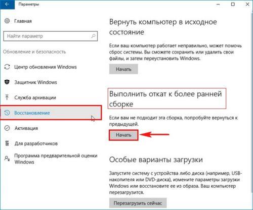 Кнопка «Начать» в пункте «Выполнить откат к более ранней сборке» Windows 10