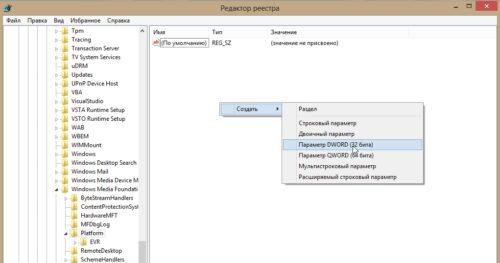 Создание параметра DWORD (32 бита) в редакторе реестра