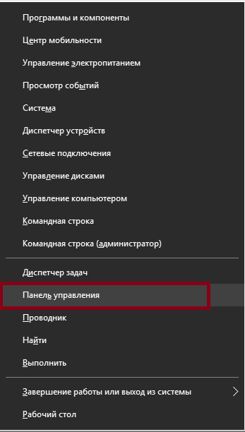 Командное меню в Windows 10