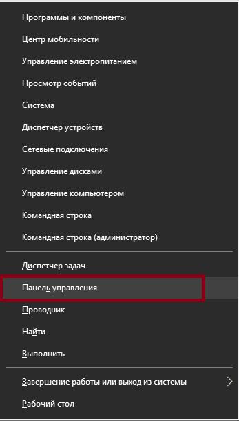 Командное меню в Windows 10