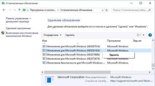 Удаление последнего обновления при циклической перезагрузке Windows