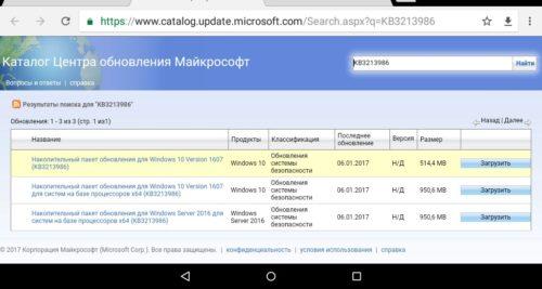 Обновление KB3213986 в каталоге Microsoft