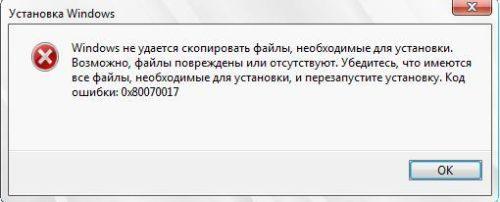 Ошибка 0x80070017