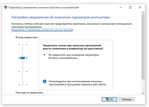 Окно «Параметры управления учётными записями пользователей» в Windows 10