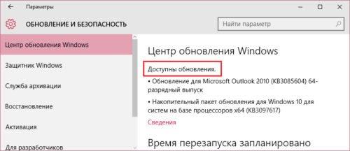 Доступные обновления в «Центре обновления Windows»
