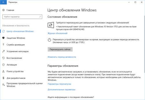 Накопительный пакет обновлений Windows 10 в «Центре обновления Windows»
