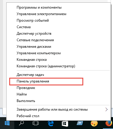 Меню «Пуск» Windows 10