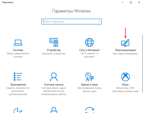 Переход к разделу «Персонализация» через «Параметры Windows»