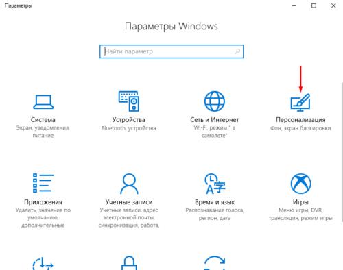 Переход к разделу «Персонализация» через «Параметры Windows»
