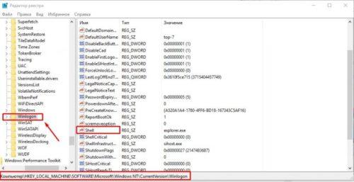 Пункт Shell в редакторе реестра