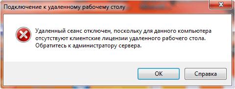 Системная ошибка удалённого доступа