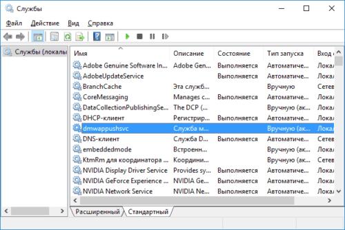 Список служб, доступных в Windows 10
