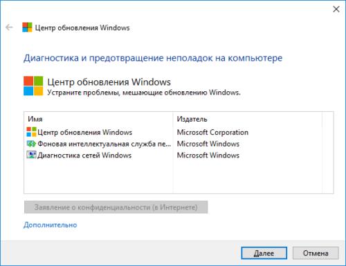 Интерфейс «Средства устранения неполадок Windows Update»