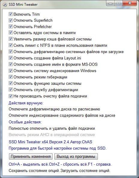 Интерфейс SSD Mini Tweaker