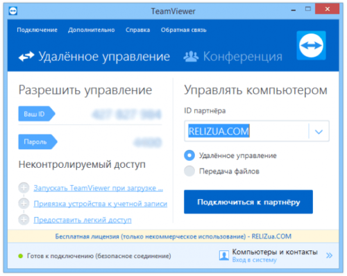 Как сделать удаленный доступ к компьютеру на windows 10