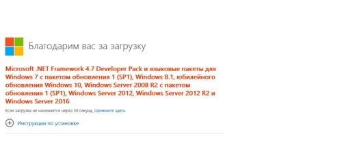 Загрузка Microsoft.NET Framework 4.7
