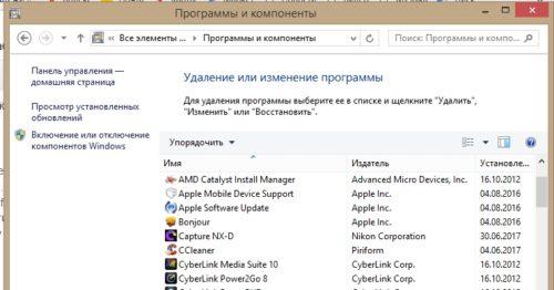 Удаление программ и приложений в Windows