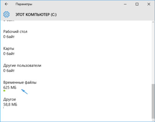 Удаление временных файлов через «Хранилище» в параметрах системы