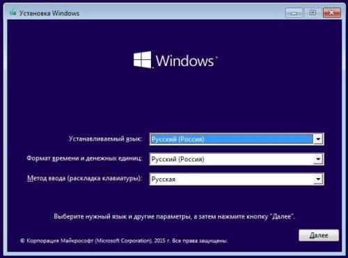Окно с выбором языка в процессе установки Windows 10