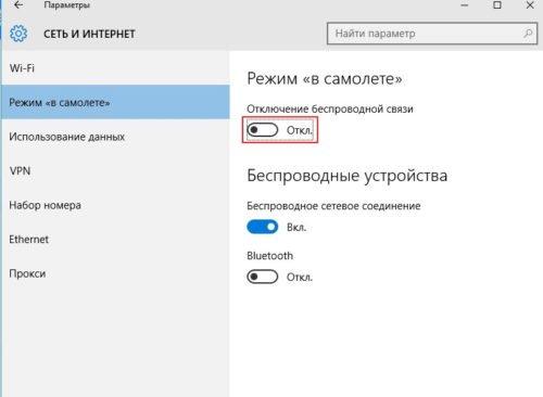 Включение авиарежима в Windows 8/8.1/10