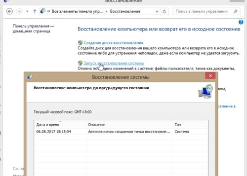 Восстановление Windows через «Панель управления»