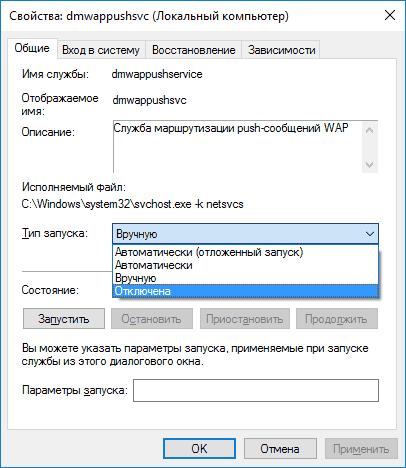 Выбор типа запуска служб в Windows 10